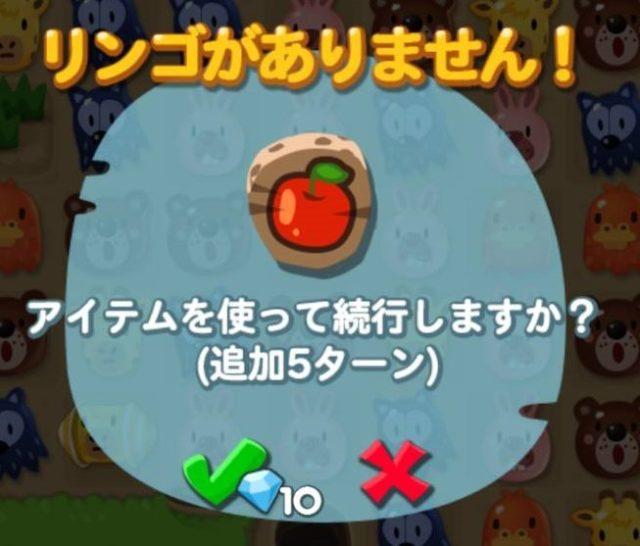リンゴがありません